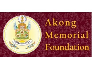 Akong Memorial Foundation